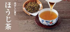 thé-houjicha