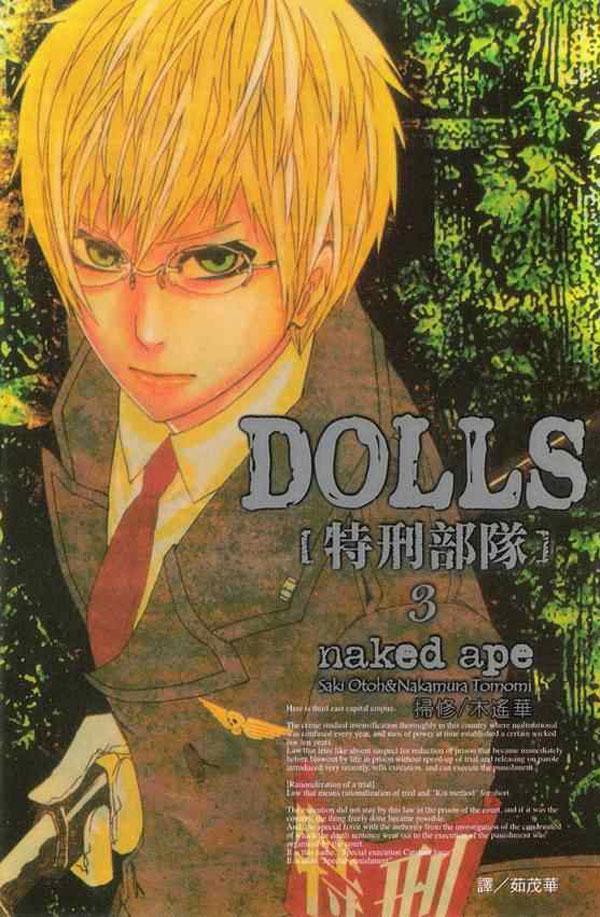 Dolls tome 3