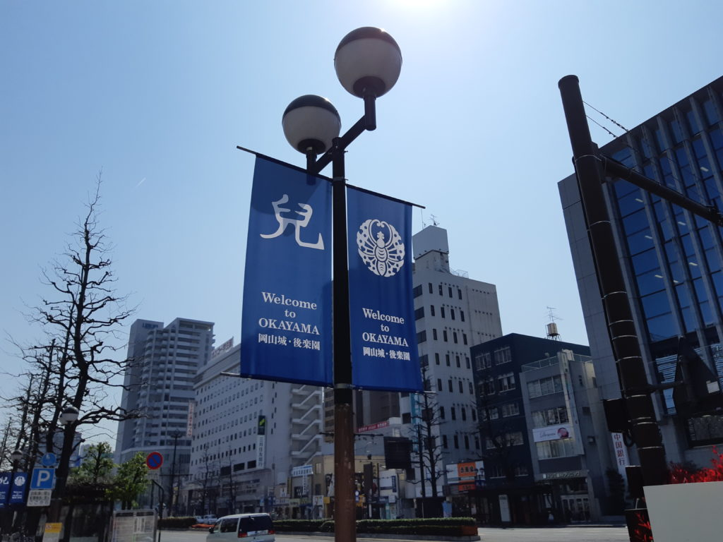 Panneau Okayama