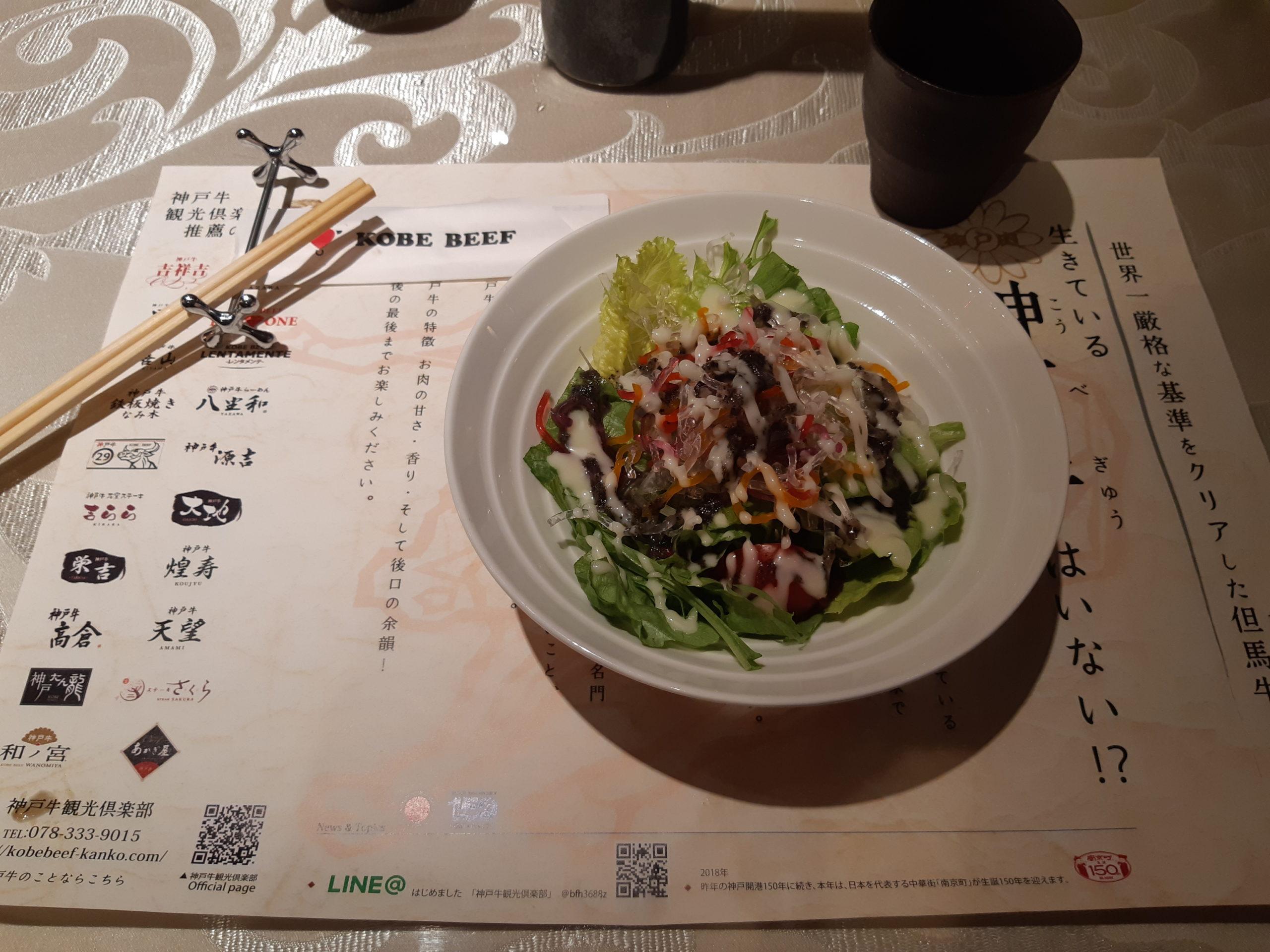 Salade Kobe