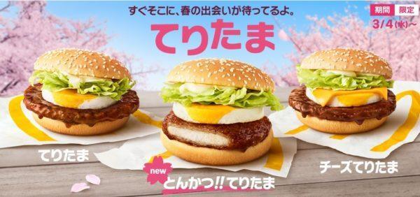 Mcdonalds Japon
