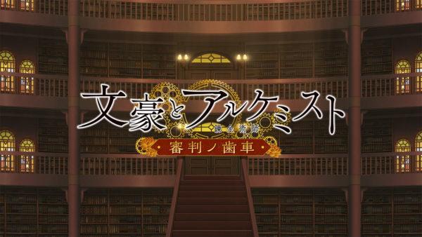 Bungo to Alchemist : Shinpan no Haguruma