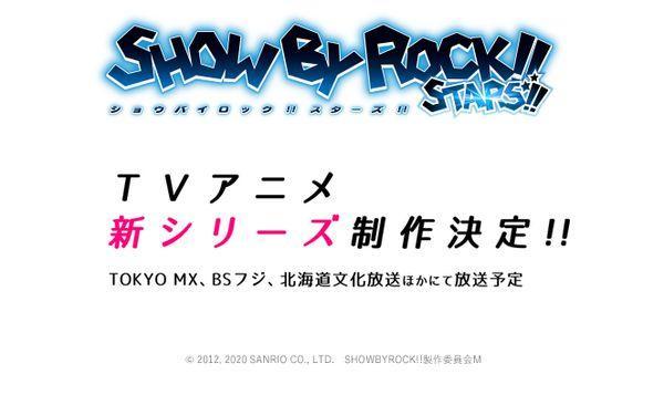 Showbyrockstars