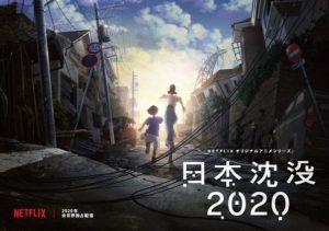 Netflix révèle le trailer et la date de sortie de Japan Sinks