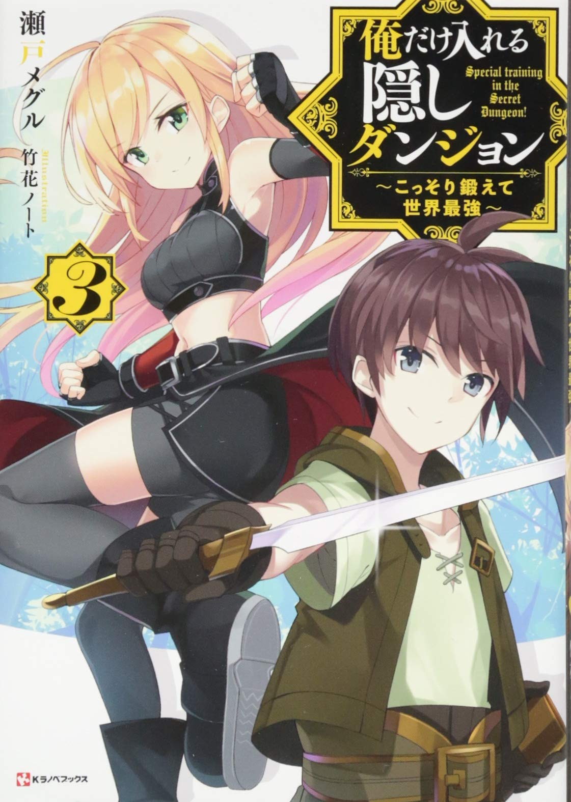 Ore dake Haireru Kakushi Dungeon Volume 3
